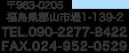 TEL.090-2277-8422