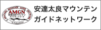 安達太良マウンテンガイドネットワーク